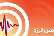 زلزله 5/4 ریشتر در کهنوج کرمان